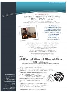 1404井上智ジャズ講座step1_flyer_1面
