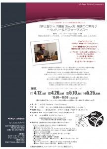 1404井上智ジャズ講座step3_flyer_1面