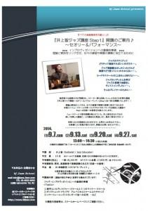 1409井上智ジャズ講座step1_flyer