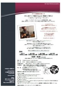 1409井上智ジャズ講座step2_flyer