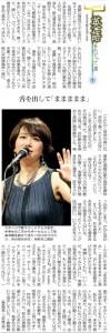160104朝日新聞夕刊_ウィリアムス浩子