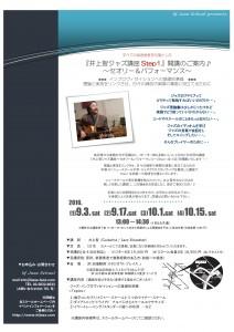 1609井上智ジャズ講座step1_flyer一面