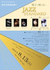 170813親子Jazzフライヤー_最新